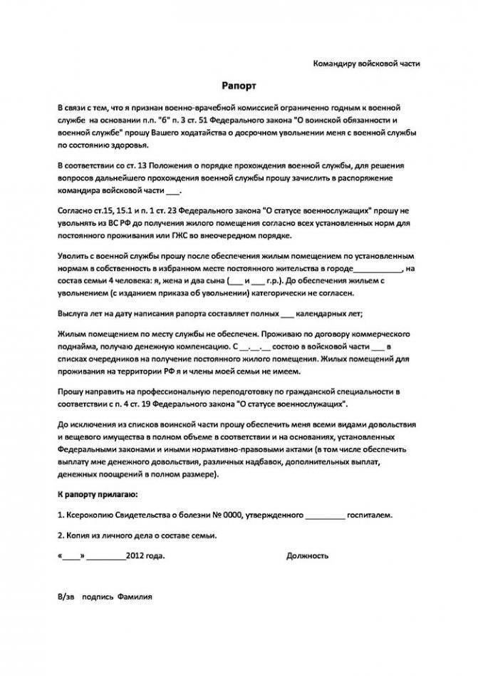 Форма рапорта на увольнение по состоянию здоровья