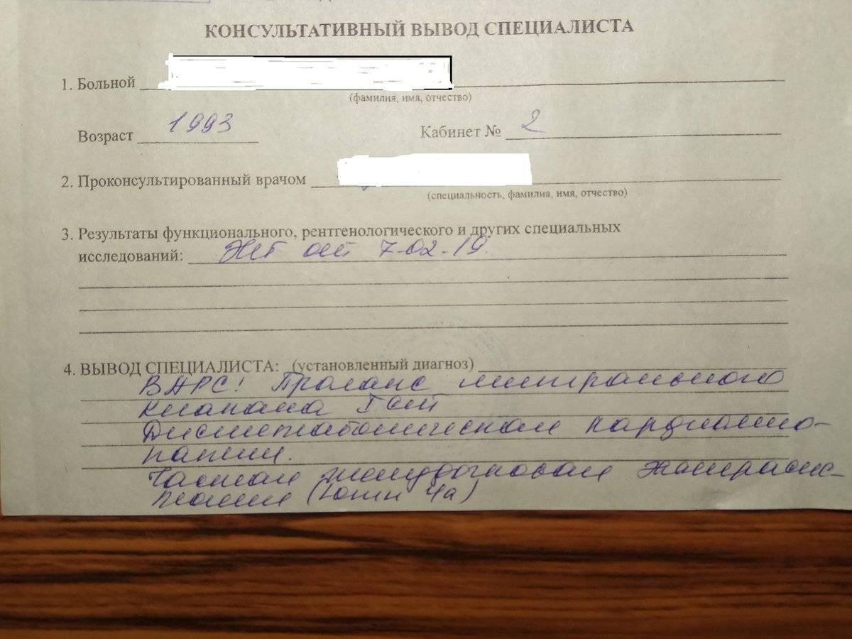 Отказ от обследования в ПНД призывником