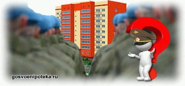 Предоставление жилья военнослужащим при увольнении
