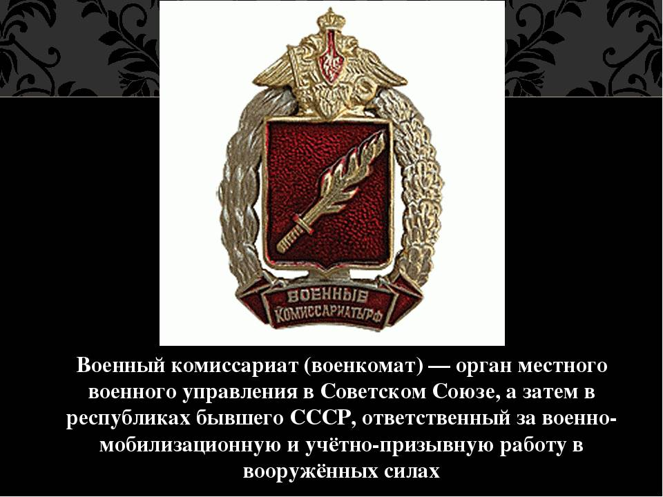 Что такое военкомат, кому подчиняется и его структура