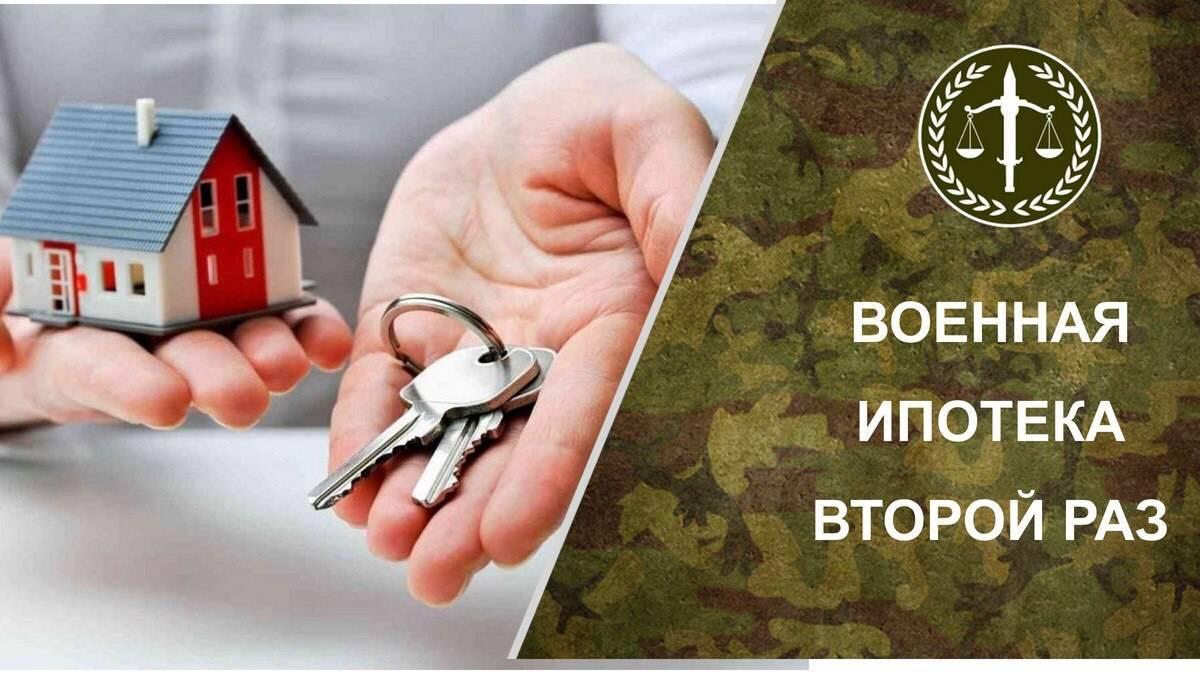 Подводные камни военной ипотеки для военнослужащих: неочевидные нюансы