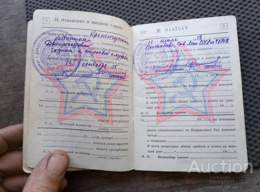 Покупка и наказание за поддельный военный билет