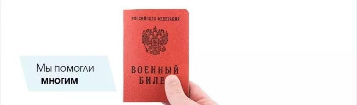 Получение военного билета законно