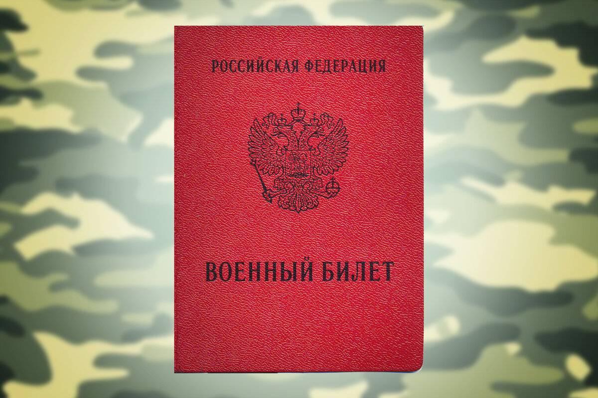Получение «белого» военного билета: чем грозит