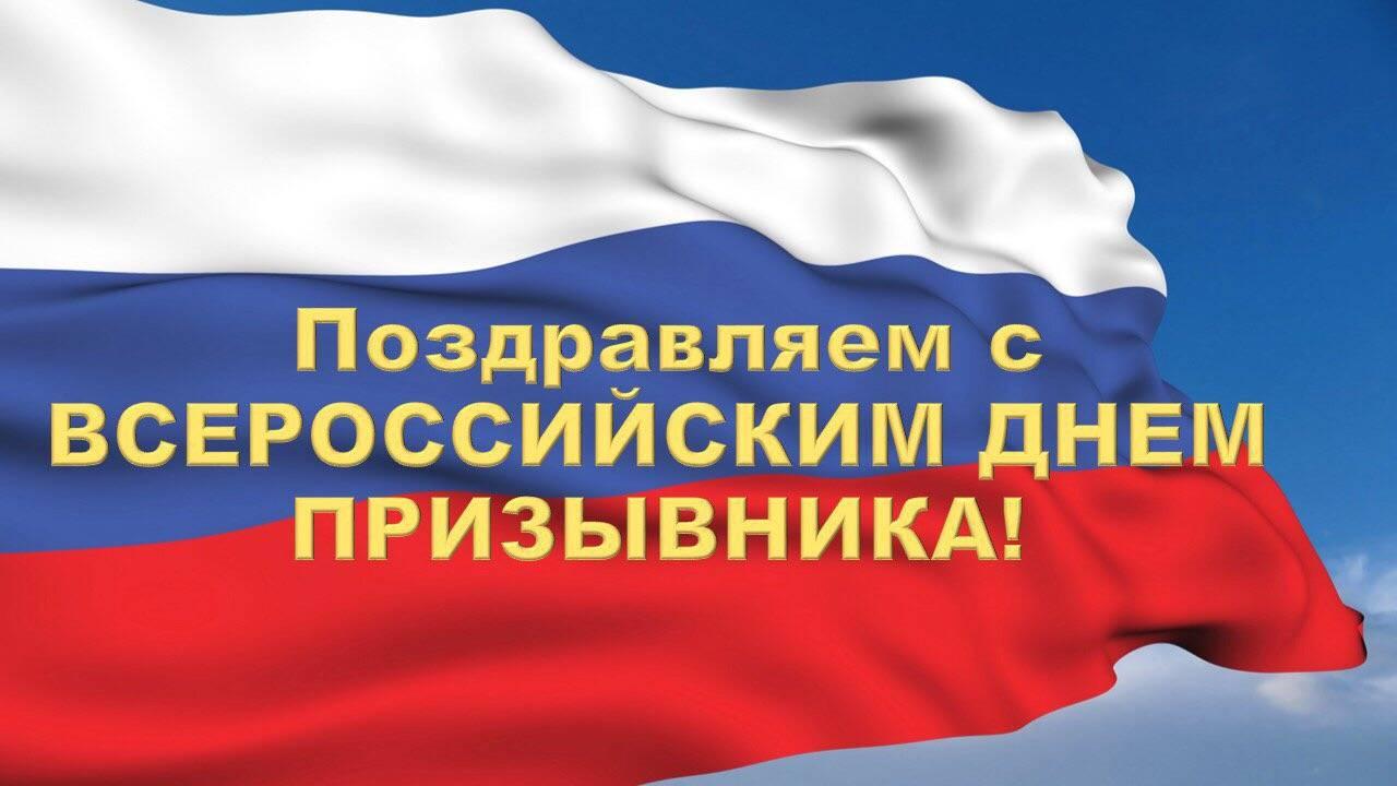 Всероссийский день призывника
