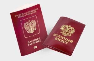 Как можно сделать загранпаспорт без военного билета