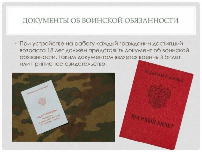 Военный билет для работы