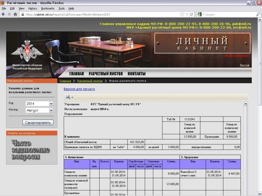Как проверить расчетный лист в кабинете ЕРЦ военнослужащего