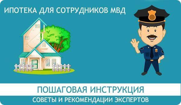 Как получить ипотеку сотруднику МВД — требования