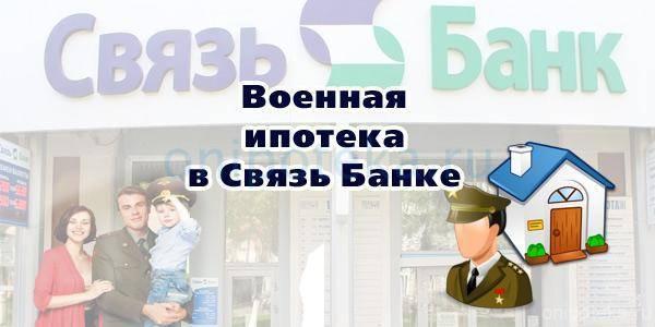 Военная ипотека в ПСБ