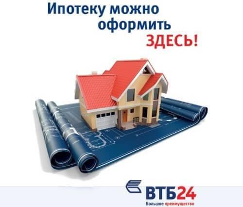 Условия военной ипотеки в ВТБ 24