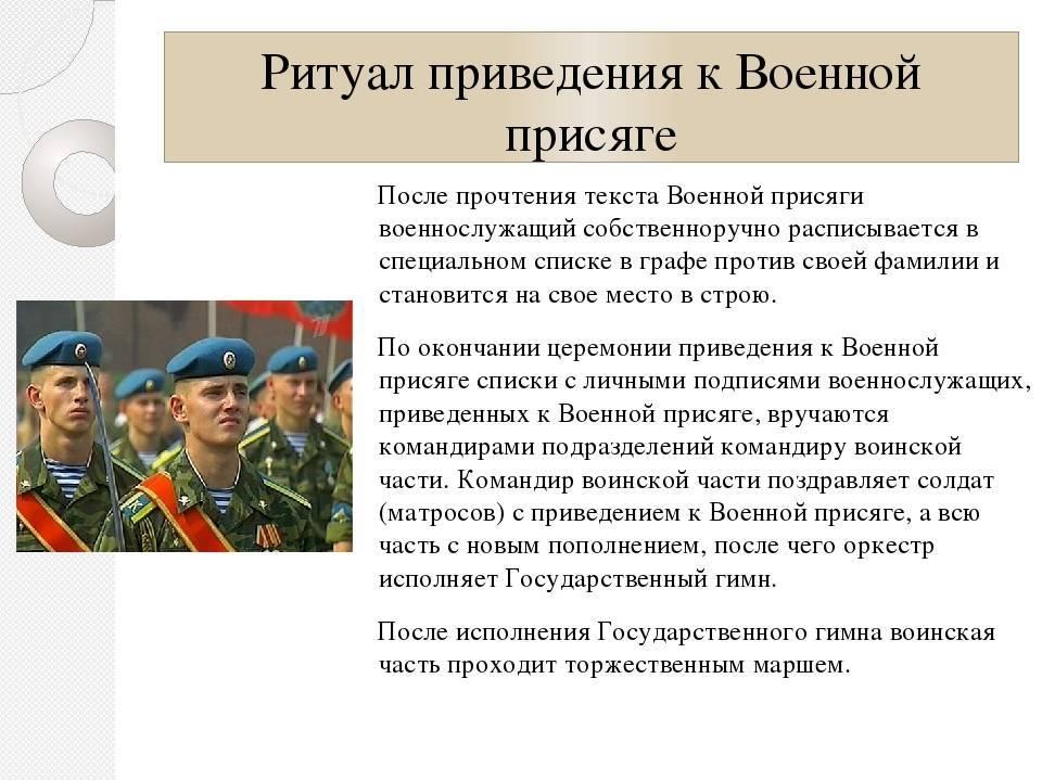 Что нужно знать о присяге в армии
