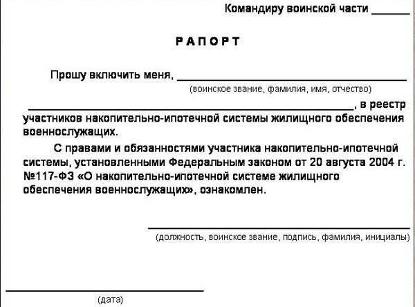 Рапорт на получение загранпаспорта военнослужащим