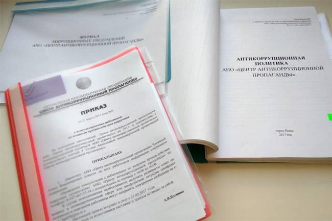 Назначение антикоррупционного пакета военнослужащего