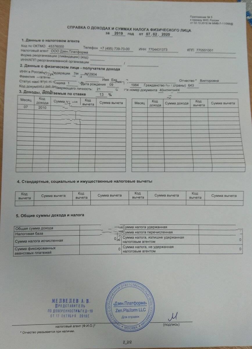 Порядок получения справки 2 НДФЛ военнослужащим