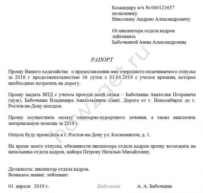 Образец рапорта на военную ипотеку, требования к документу