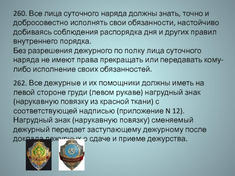 Обязанности помощника дежурного по полку