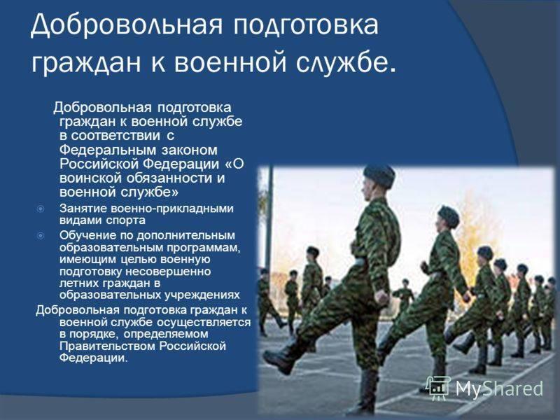 Добровольная и обязательная подготовка к армии