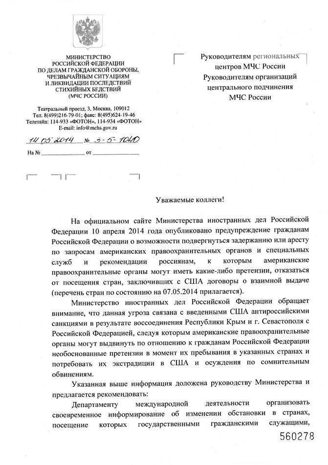 Перечень разрешенных страны для выезда сотрудников МВД