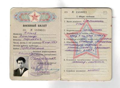 Где смотреть дату выдачи военного билета?