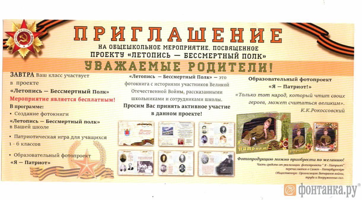Бессмертный полк Санкт-Петербурга