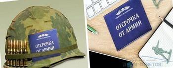Академический отпуск и отсрочка от армии