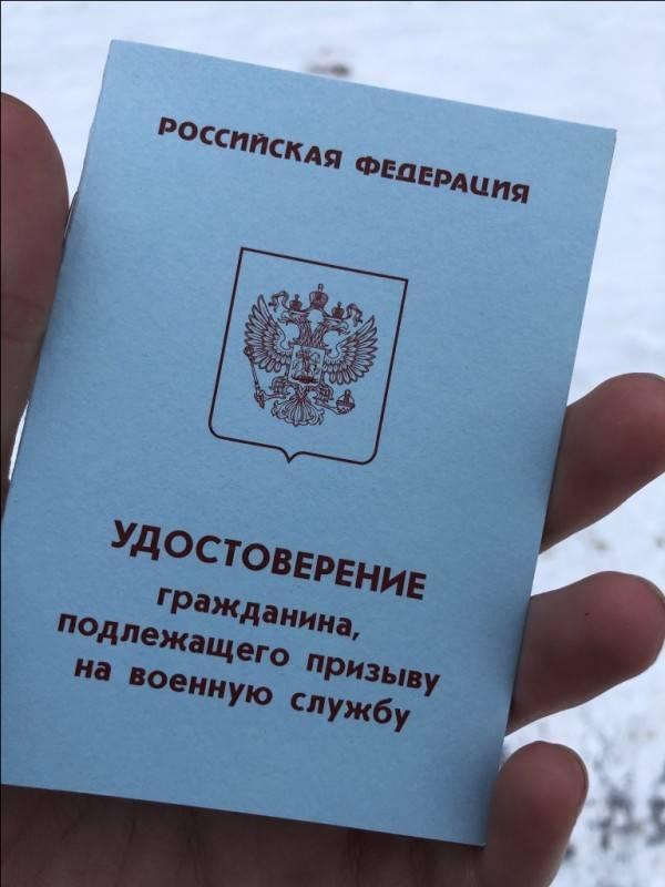 Особенного получения приписного билета