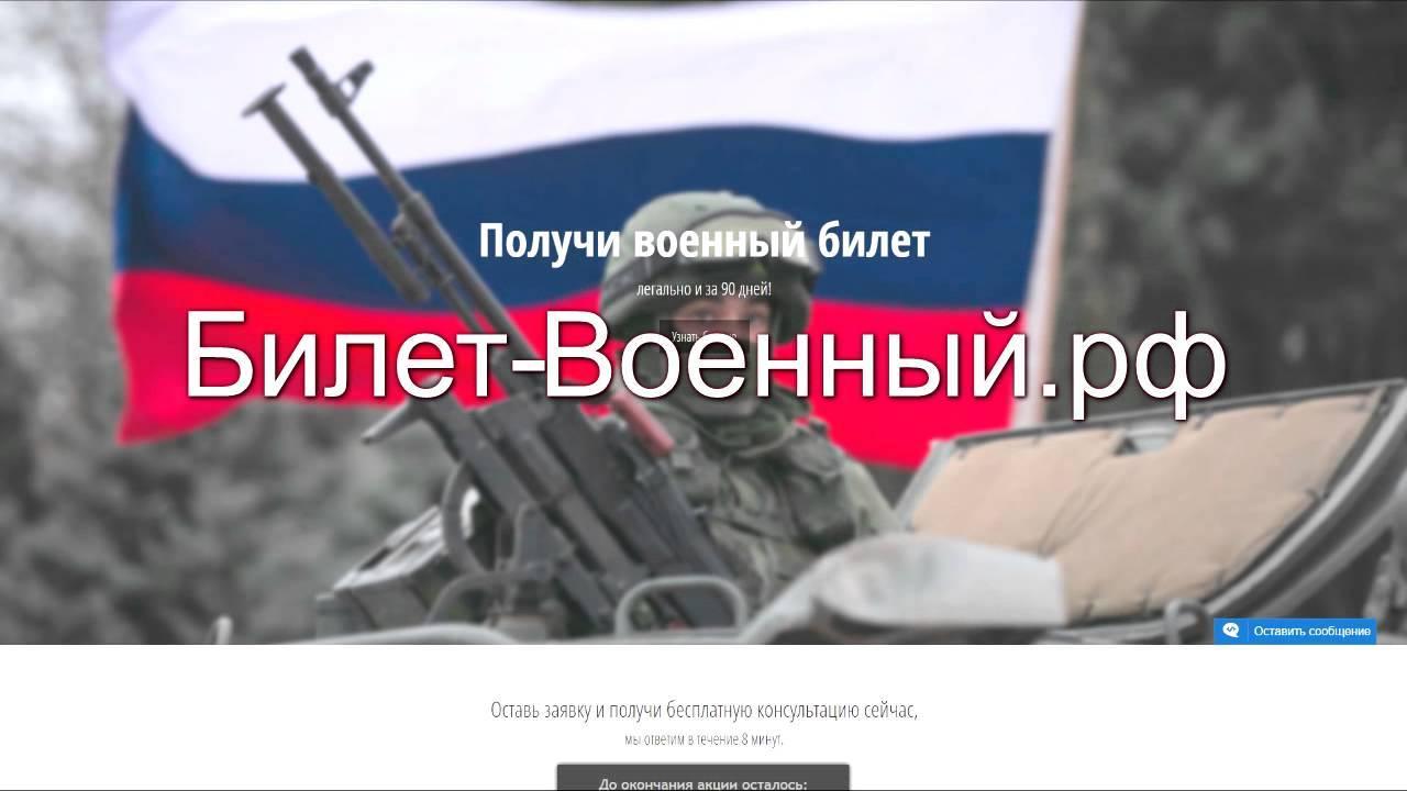 Получение военного билета