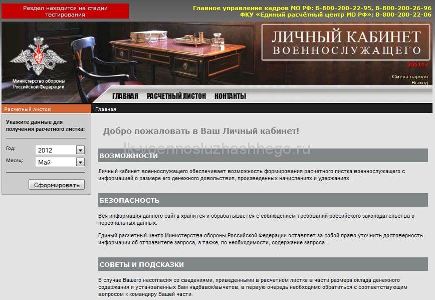 Личный кабинет военнослужащего на Росвоенипотеке