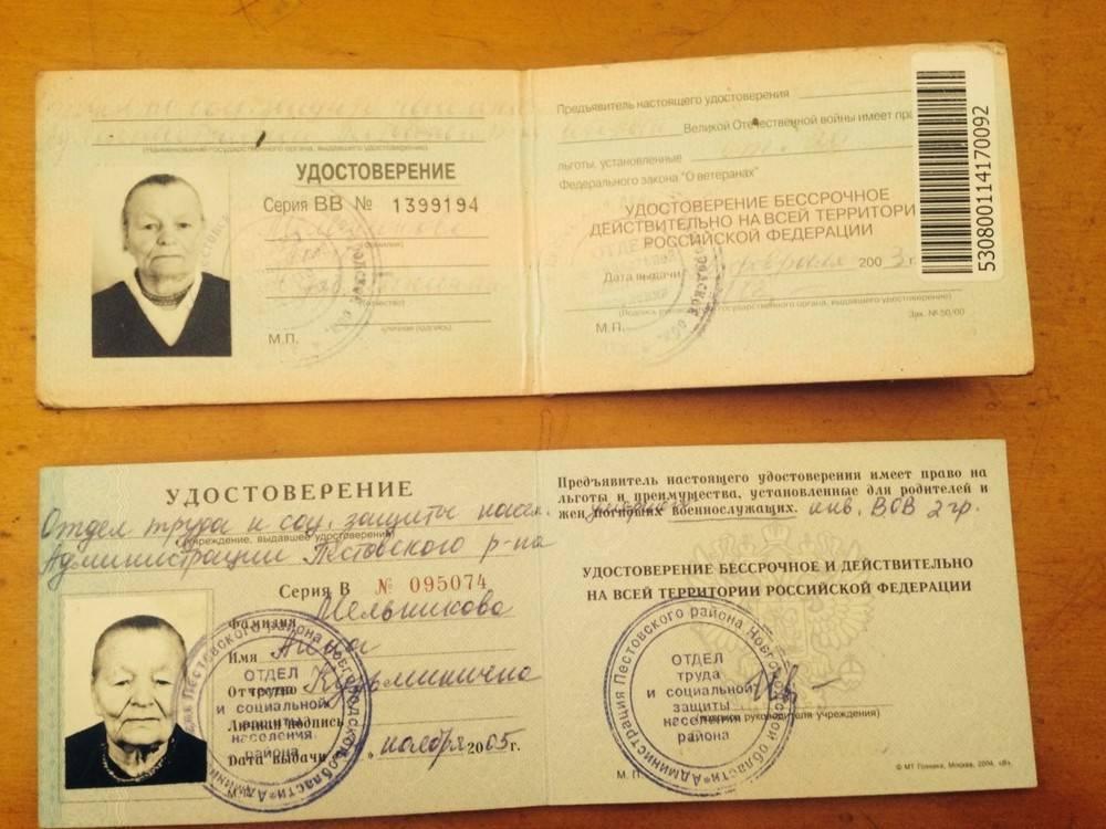 Порядок оформления удостоверения вдовы ветерана ВОв