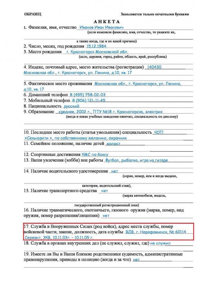 Правила заполнения анкеты призывника для военкомата
