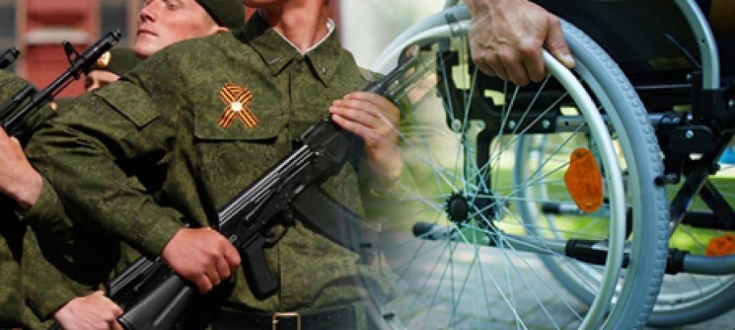 Признание военной травмы и оформление выплат