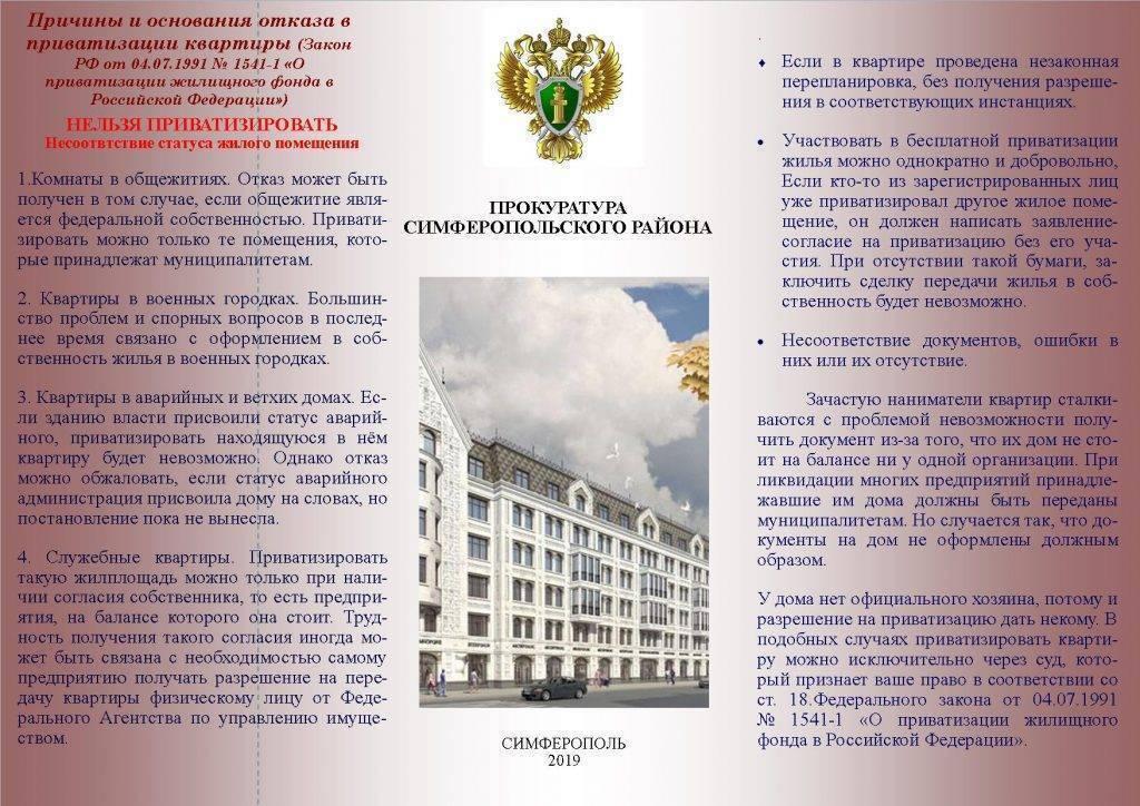 Порядок приватизации служебного жилья военнослужащими