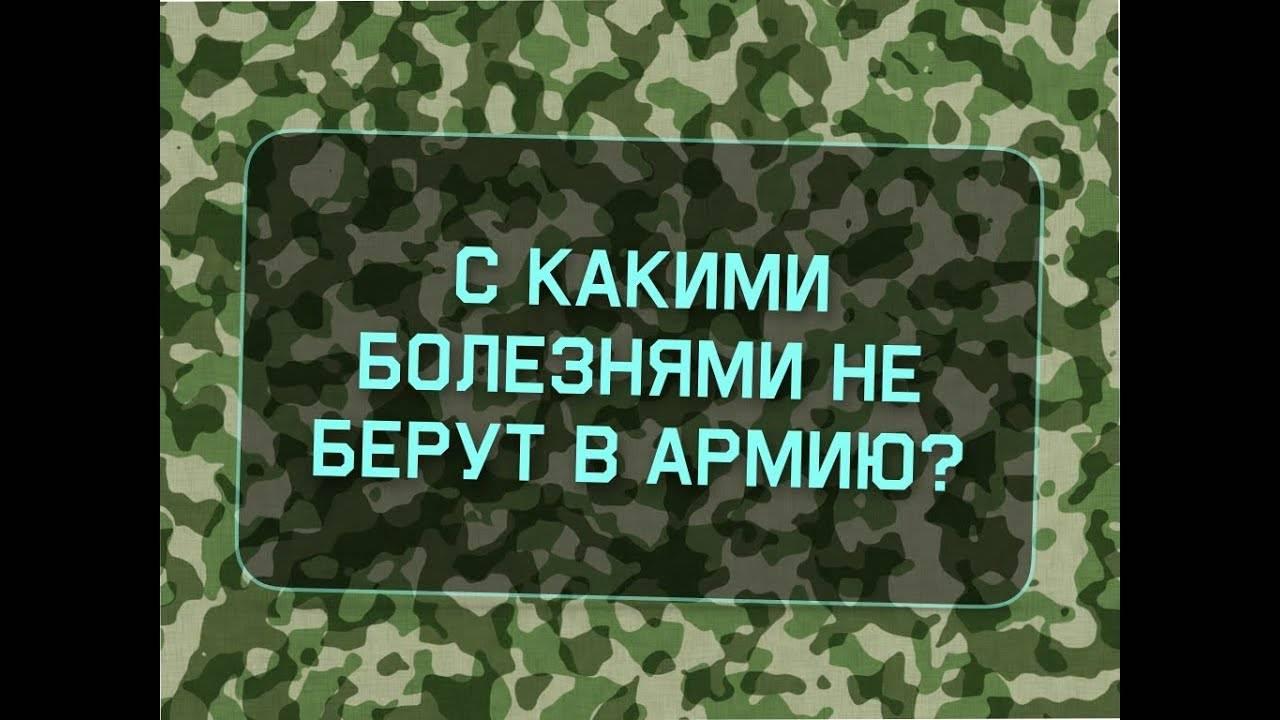 С какими болезнями могут комиссовать из армии