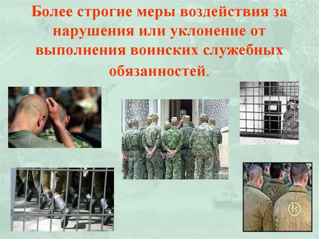 Виды уголовной ответственности военнослужащих