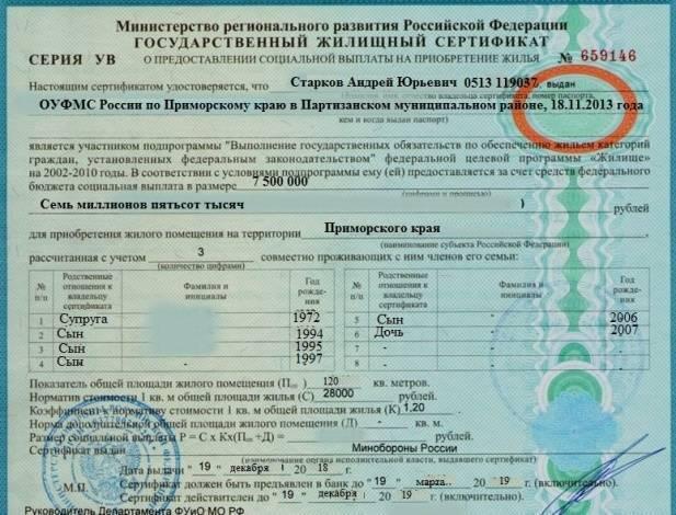 Сертификат на приобретение жилья военнослужащим