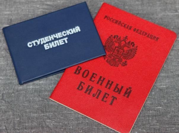 Вторая аспирантура и отсрочка от службы в армии России
