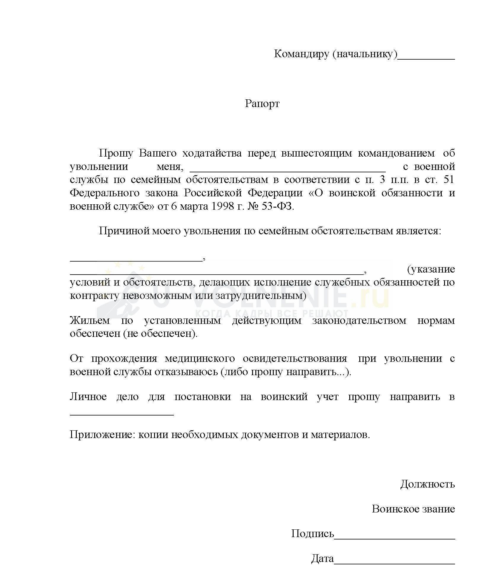 Пишем рапорт о назначении на вышестоящую должность
