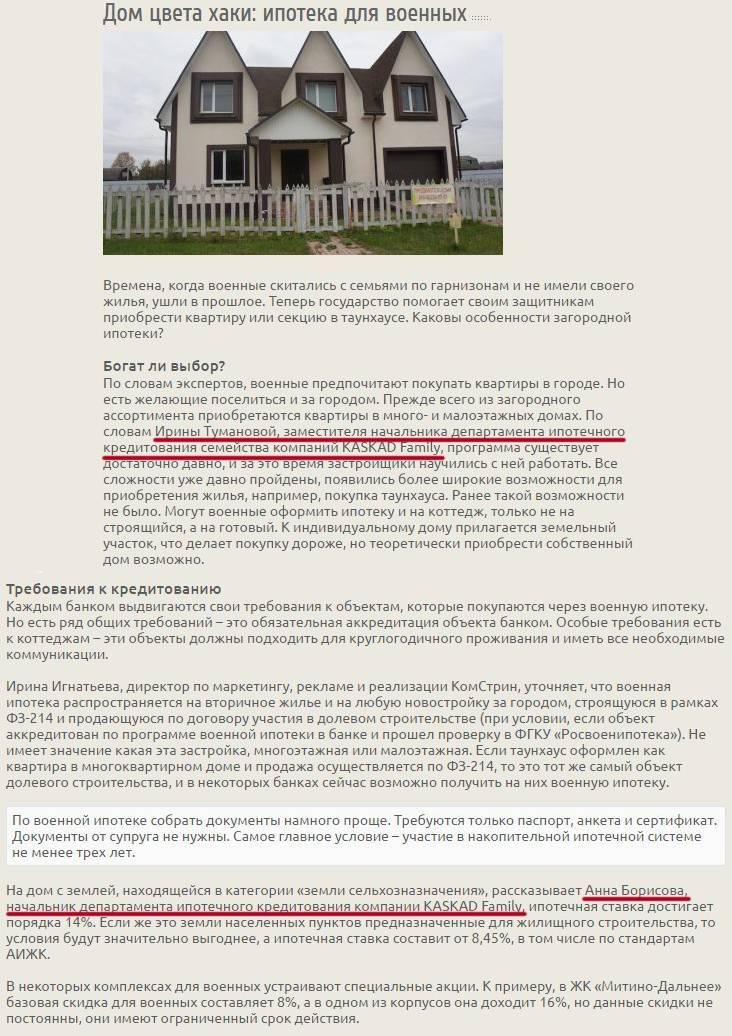 Получение военной ипотеки при наличии жилья