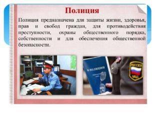 Как попасть в полицию России — какое образование нужно