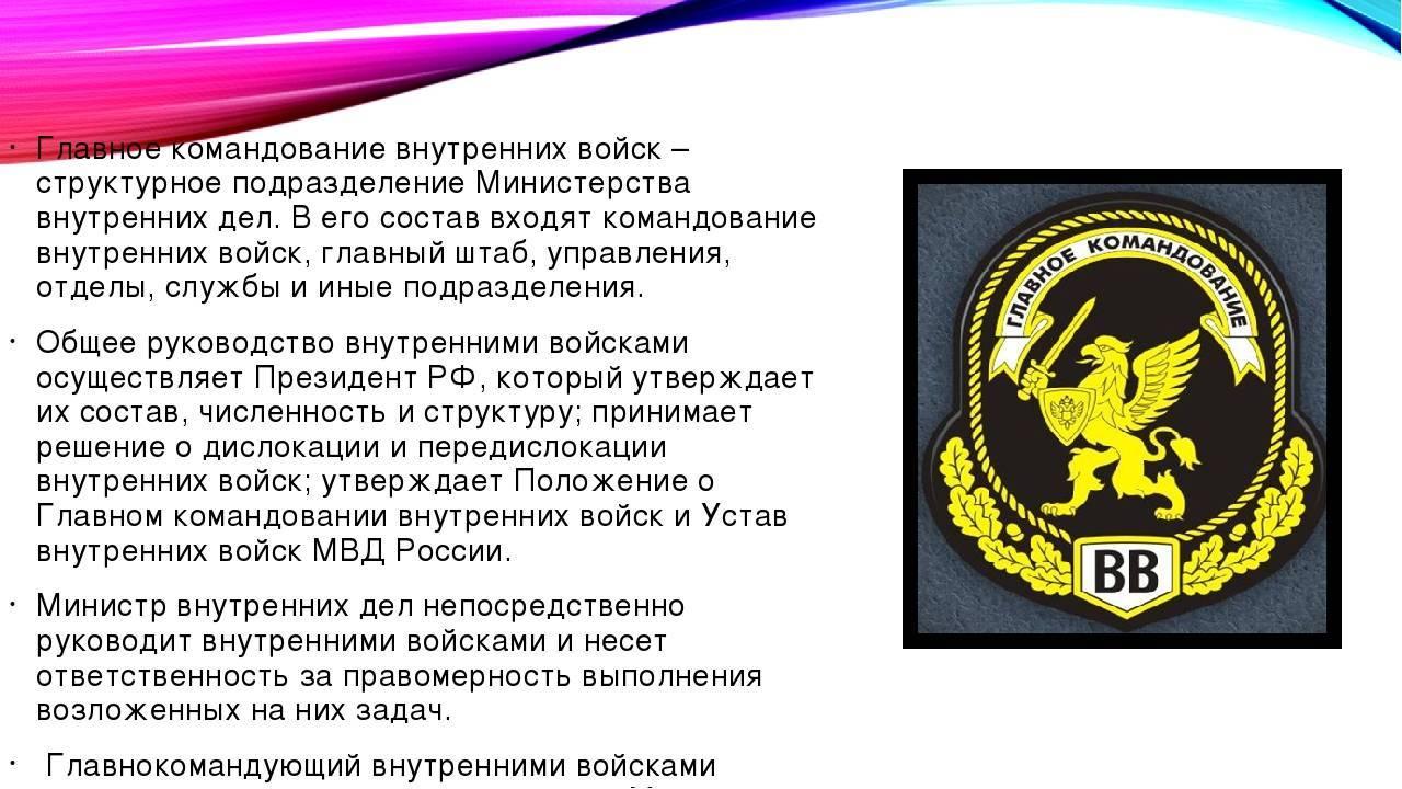 Структура, назначение, полномочия, история создания ВВ МВД