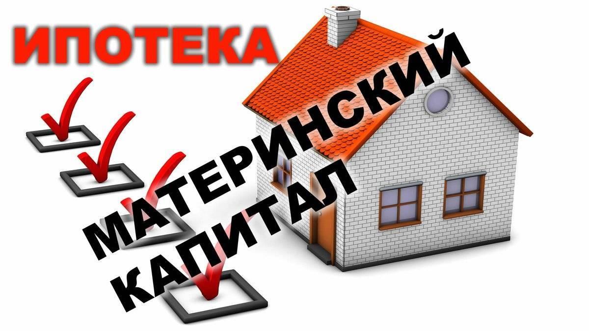 Как использовать материнский капитал и военную ипотеку