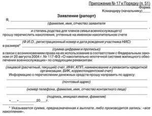Бланки (образцы) рапортов, заявлений и журналов