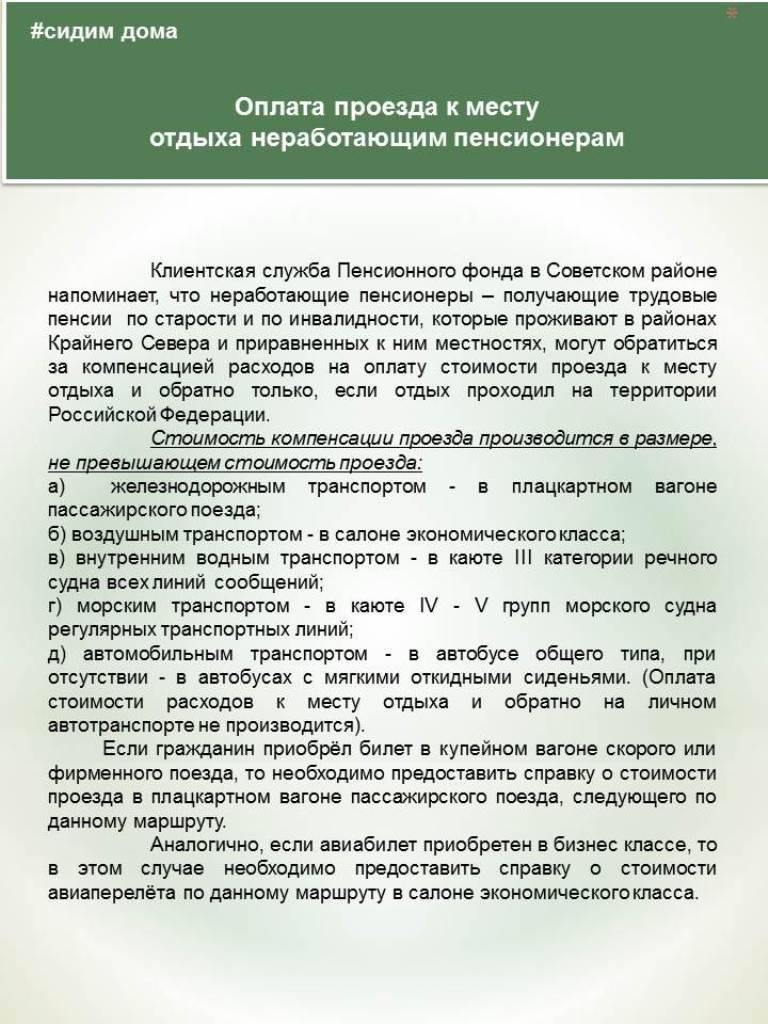 Компенсации за проезд в санаторий военным пенсионерам