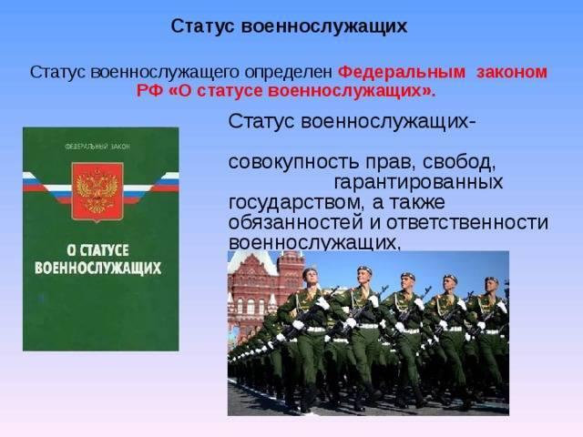 Понятие и назначение военного права