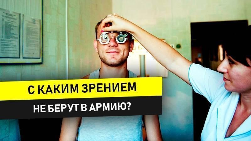 Возьмут ли на службу в армию с катарактой?