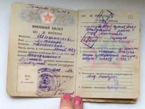 Порядок восстановления военного билета при утере или порче, размер штрафа