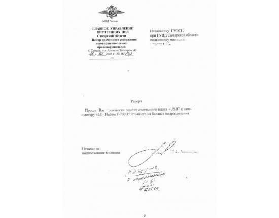 Образец рапорта на прописку при воинской части