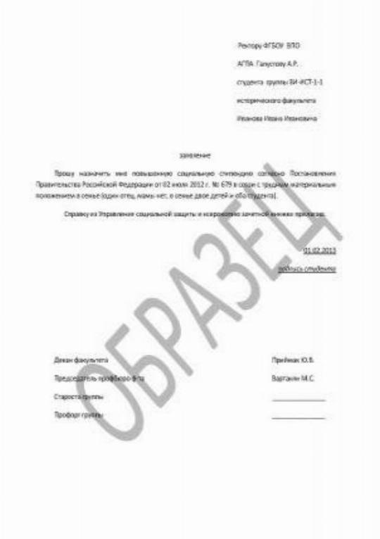 Образец рапорта на материальную помощь военнослужащим