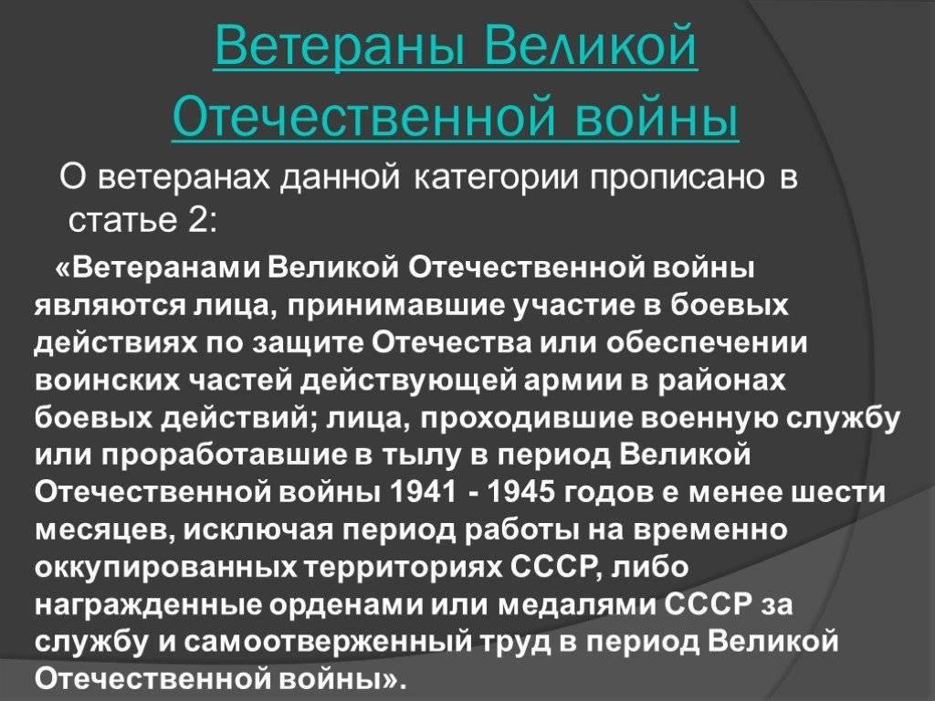 Полный перечень льгот для ветеранов Отечественной войны